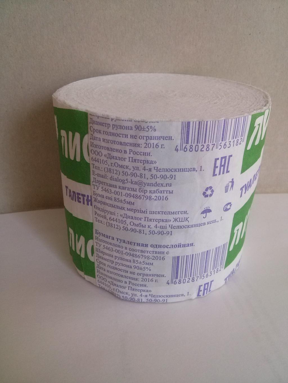 Состав туалетной бумаги из макулатуры макулатура мс 6 продаем